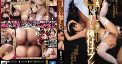 [MIGD-781] Himekawa Yuuna - Mouths And Pussies For Creampie Services! This Maid Is Ready And Willing To Get Pregnant Yuna Himekawa